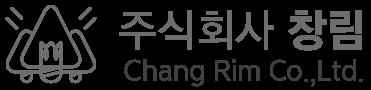 주식회사 창림